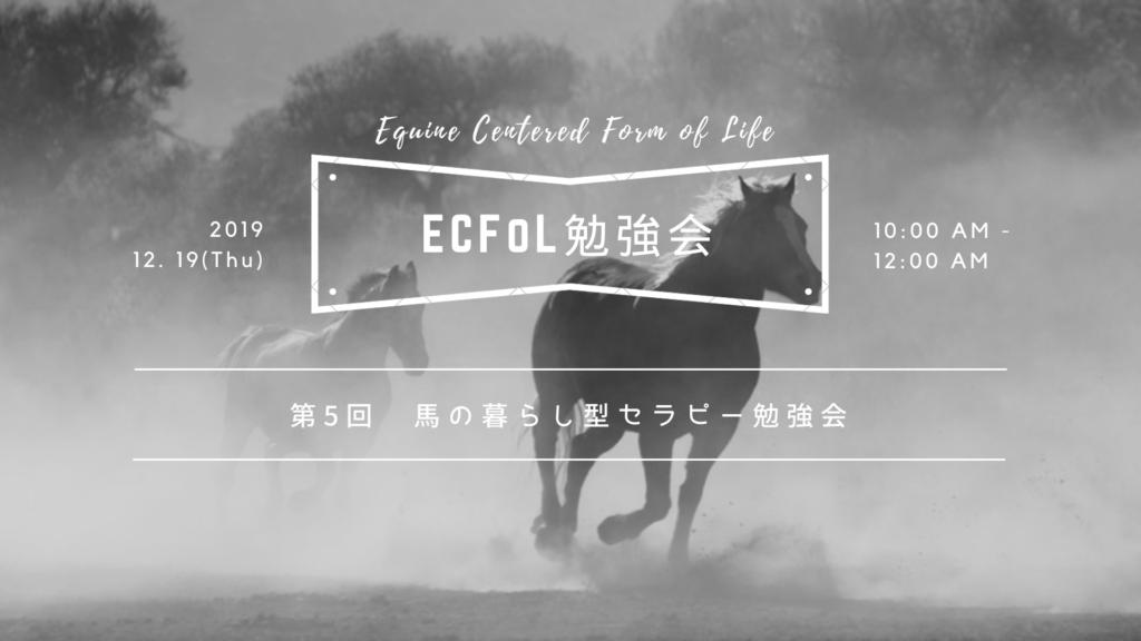 第5回ECFoL勉強会
