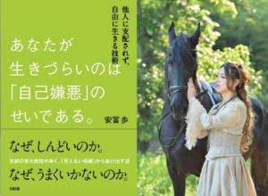 event_yasutomi